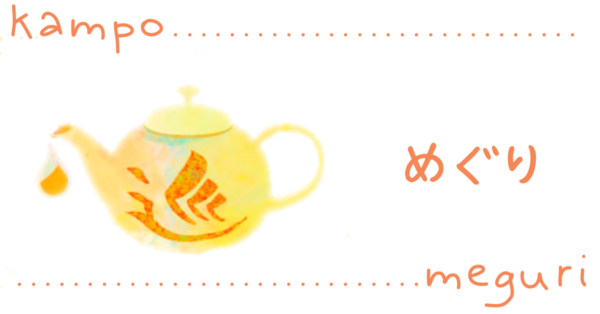 漢方・薬膳茶で心と身体をいたわるお手伝い 巡 ‐めぐり‐